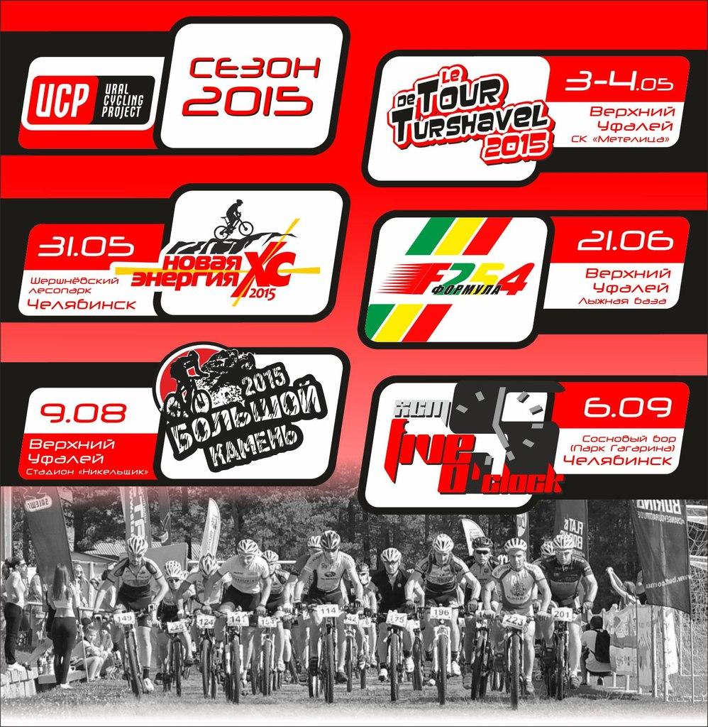 Календарь гонок от UCP на сезон 2015