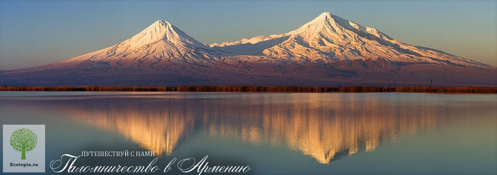 Паломничество в Армению