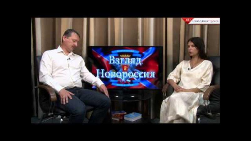 Игорь Стрелков В руководство республик поставили нечистоплотных людей