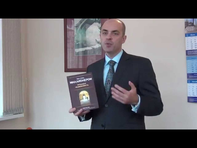 Книги для успешных риэлторов: Гарри Келлер 'Как стать миллионером, продавая недвижимость'