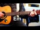Хасан Мусаев - Как быть мне с тобой Тональность ( Еm ) Как играть на гитаре