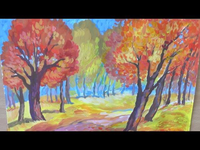 Как нарисовать осень гуашью Как нарисовать пейзаж | Art School