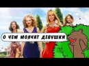 BadComedian О чем молчат девушки Секс в большом городе по русски