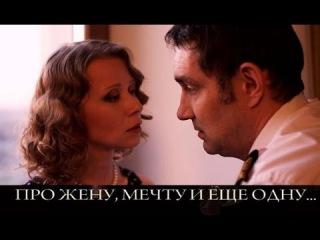 Про жену, мечту и еще одну... (2013) Русское кино онлайн