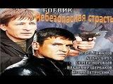 НЕБЕЗОПАСНАЯ СТРАСТЬ 2014 - 1-2 серия боевик,детектив,криминал,русские российские фильмы,