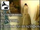 Корсеты, кринолин, платья со шлейфом. Восхитительные женские наряды.