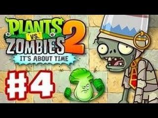 Plants vs. Zombies 2. Растения против Зомби 2. RUS - Ancient Egypt - Day 4 , 5