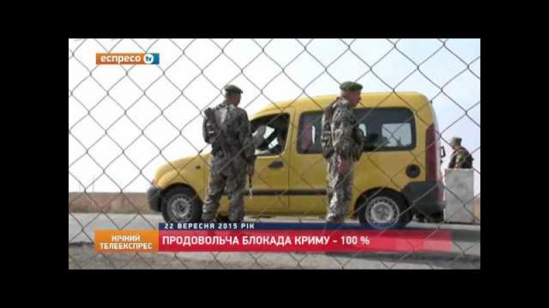 Продовольча блокада Гестапокриму - 100