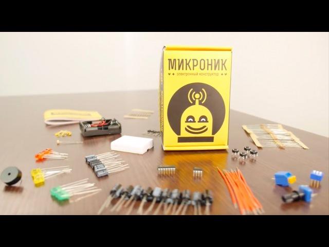 Детский электронный конструктор с Микроник