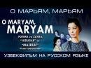 О Марьям, Марьям (узбекфильм на русском языке)