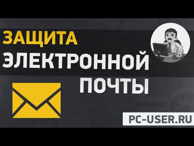 Как защитить электронную почту от взлома? Последствия взлома моей почты