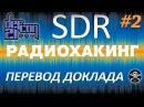 SDR на DefCon - Все ваши радиочастоты принадлежат мне. Часть 2