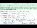 Задание 17 ЕГЭ по математике 7