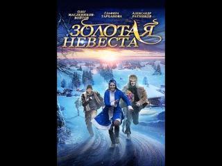 «Золотая невеста» (2014) смотреть онлайн в хорошем качестве HD