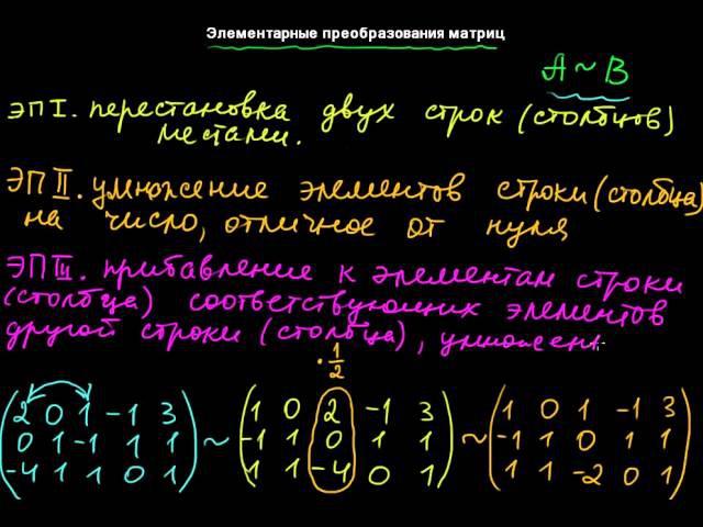 §22 Элементарные преобразования матриц
