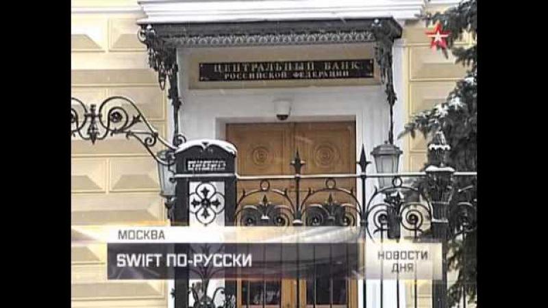 Банк России подключил к отечественной платежной системе более 90 банков