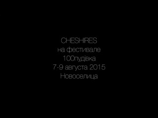CHESHIRES приглашают на фестиваль СТОПУДIВКА TURBOta FEST