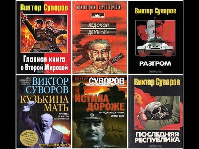 Виктор Суворов Последний миф 1 серия