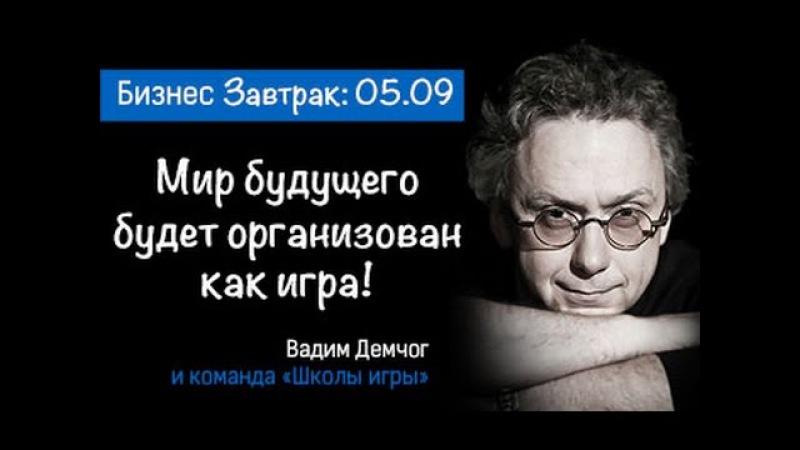 Вадим Демчог Мир будущего будет организован как игра! на Бизнес завтраке Романа Дусенко