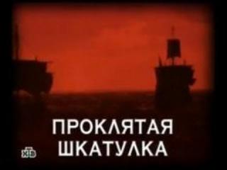 Следствие Вели с Леонидом Каневским - Проклятая шкатулка (19.09.2015)