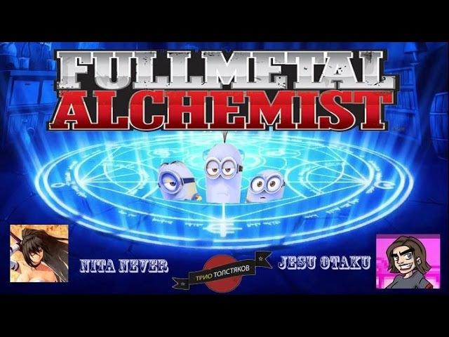 JesuOtaku - Fullmetal Alchemist Review rus vo