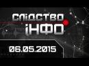 Слідство Інфо 38 від 06 05 2015 Тютюнове лобі За лаштунками Київпастрансу Убивці Львова