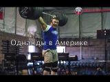 Dmitry Klokov - The Real Story