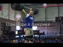 Dmitry Klokov - The Real Story Once Upon a Time in America
