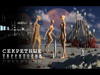 Секретные территории с Игорем Прокопенко. Ложная история (10.10.2015) HD