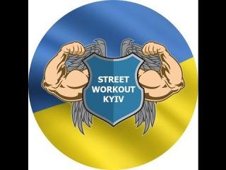 Виступ STREET WORKOUT KYIV 5-й Фестиваль бойових мистецтв Воїн Світла