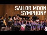 SERASYMPHONY Sailor Moon Symphony NYC Concert