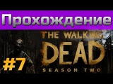 Прохождение The Walking Dead Season 2 - #7 - Episode 4 - Среди руин