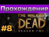Прохождение The Walking Dead Season 2 - #8 - Episode 4 - Среди руин