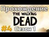 Прохождение The Walking Dead Season 1 - #4 - Episode 2 - летсплей на русском