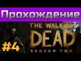Прохождение The Walking Dead Season 2 - #4 - Episode 2 - Меж двух огней