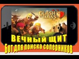 Бот для игры Clash of Clans / Bot for the game Clash of Clans