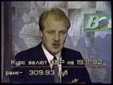 Программа Вести ( РТР 19 ноября, 1992 года)