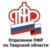 Пенсионный фонд РФ по Тверской области