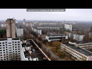 «Мёртвый город Припять, Чернобыль» под музыку дили тили бом - страшилка - колыбельная. Picrolla