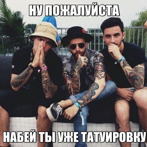есть татуировки:
