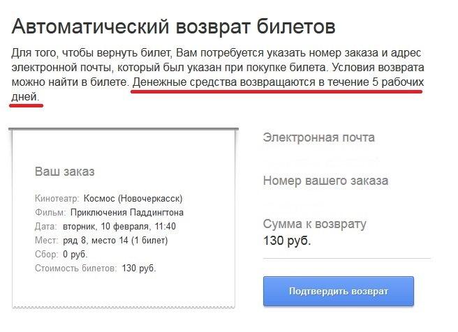 Покупка электронного билета в кино афиша театр им шевченко г кривой рог