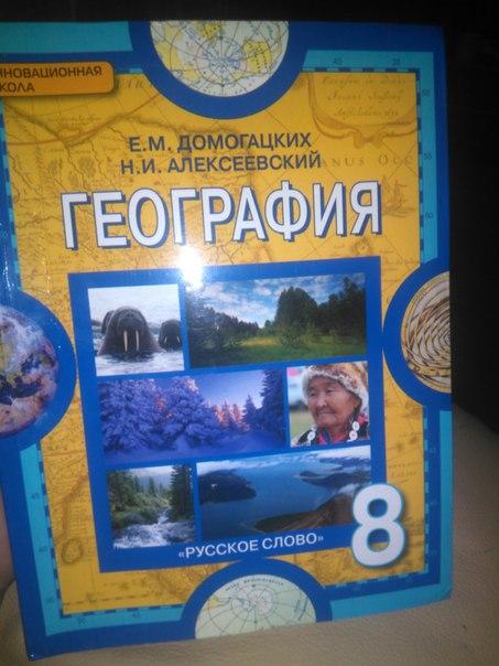 Учебник Географии 8 Класс Домогацких
