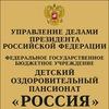 Детский оздоровительный пансионат «Россия»