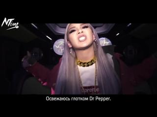 Diplo X CL x RiFF RAFF x OG Maco  Doctor Pepper (русс. саб)