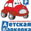 """Учебно-развивающий центр """"Детская парковка"""""""