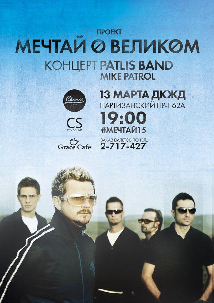 Афиша Владивосток Patlis Band во Владивостоке МЕЧТАЙ15