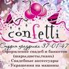 Студия Праздника Конфетти, Подарки, Шары, Брянск