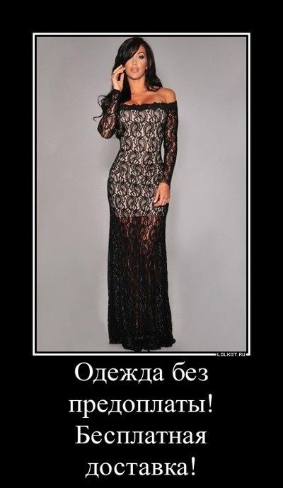 Одежда Без Предоплаты Россия