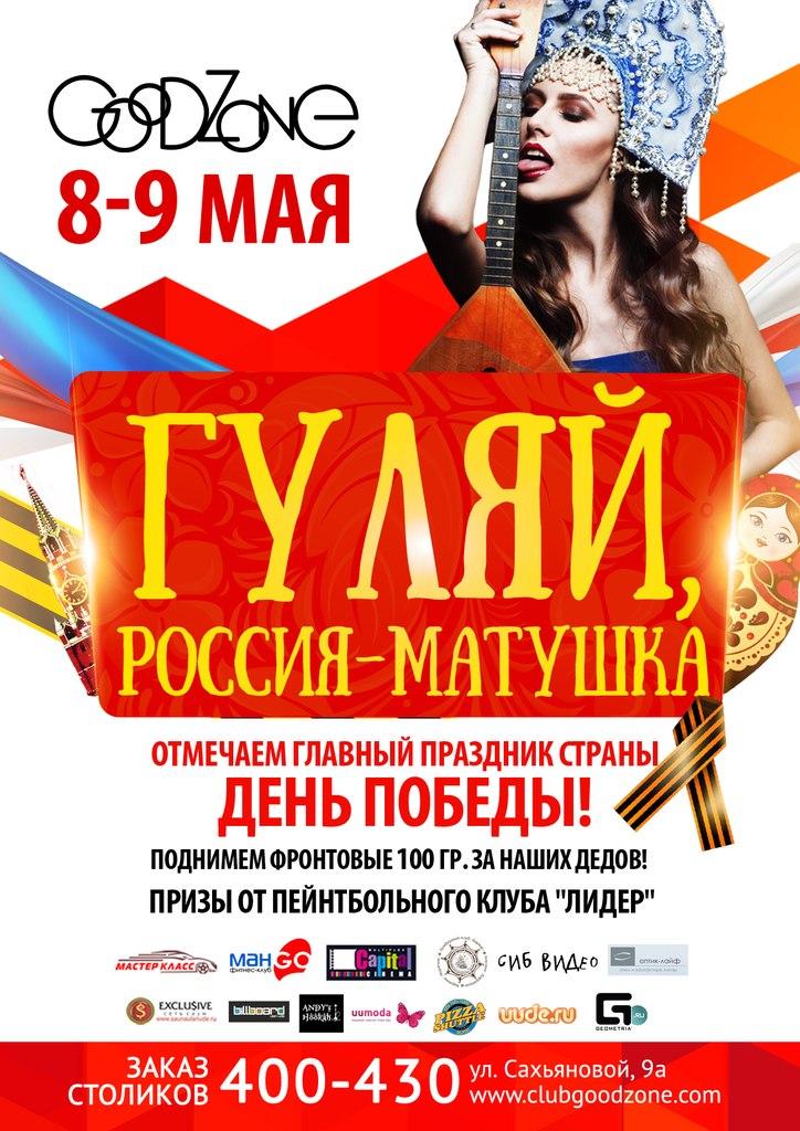 "Афиша Улан-Удэ 8 и 9 мая ""Гуляй, Россия-Матушка""!"