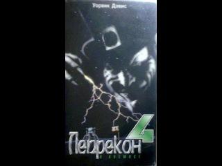 Лепрекон 4 В космасе Реклама на West Video VHS